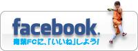 青葉FC公式facebook