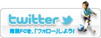 青葉FC公式twitter